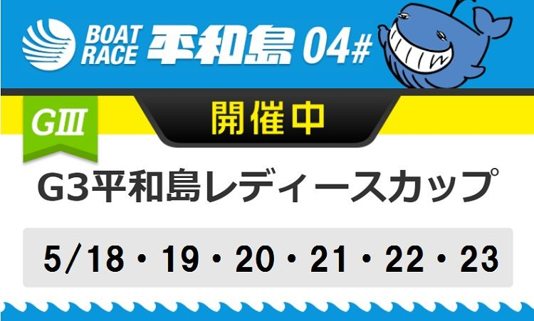 【平和島競艇予想(5/23)】G3平和島レディースカップ(2020)最終日の買い目はコレ!