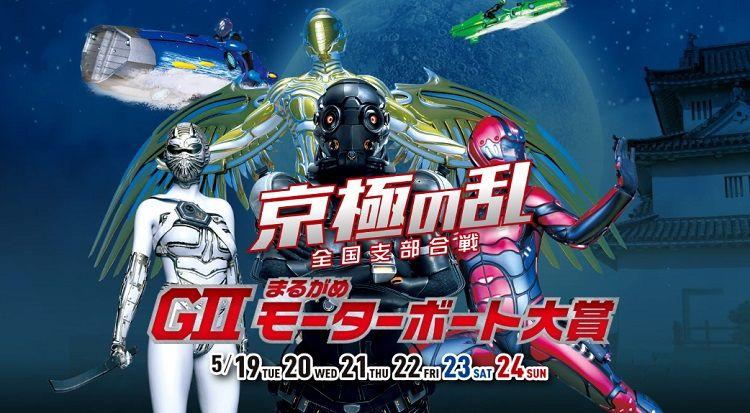 【丸亀競艇予想(5/22)】G2まるがめモーターボート大賞(2020)4日目の買い目はコレ!