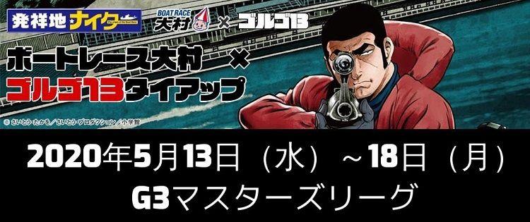 【大村競艇予想(5/18)】G3マスターズリーグ(2020)最終日の買い目はコレ!