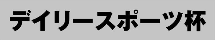 【若松競艇予想(6/3)】デイリースポーツ杯(2020)3日目の買い目はコレ!