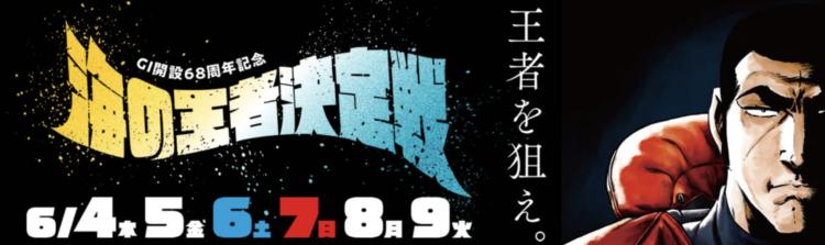 【大村競艇予想(6/9)】G1海の王者決定戦(2020)最終日の買い目はコレ!