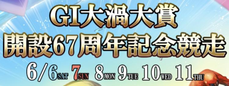 【鳴門競艇予想(6/11)】G1大渦大賞(2020)最終日の買い目はコレ!