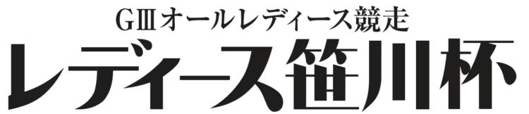【常滑競艇予想(6/13)】G3レディース笹川杯(2020)3日目の買い目はコレ!
