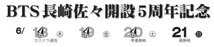 【大村競艇予想(6/21)】BTS長崎佐々開設5周年記念(2020)最終日の買い目はコレ!