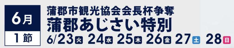 【蒲郡競艇予想(6/26)】蒲郡あじさい特別(2020)4日目の買い目はコレ!