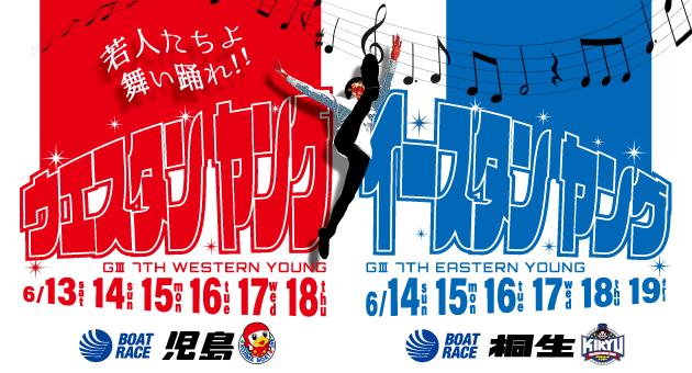 【桐生競艇予想(6/19)】G3第7回イースタンヤング(2020)最終日の買い目はコレ!