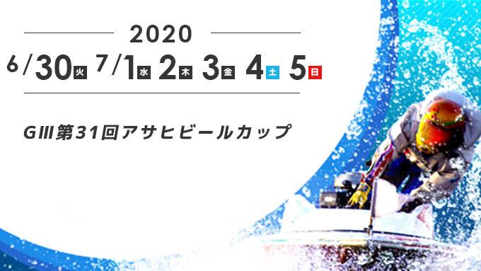 【住之江競艇予想(7/3)】G3アサヒビールカップ(2020)4日目の買い目はコレ!