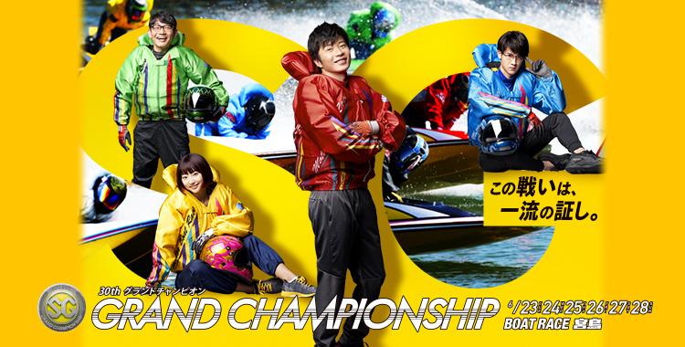 【宮島競艇予想(6/28)】SGグランドチャンピオン(2020)最終日の買い目はコレ!
