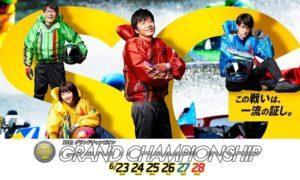 【宮島競艇】SGグランドチャンピオン(2020.6.23~)の事前展望と注目選手