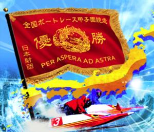 G2全国ボートレース甲子園競走とは?特徴や賞金・歴代優勝レーサーを徹底解説!