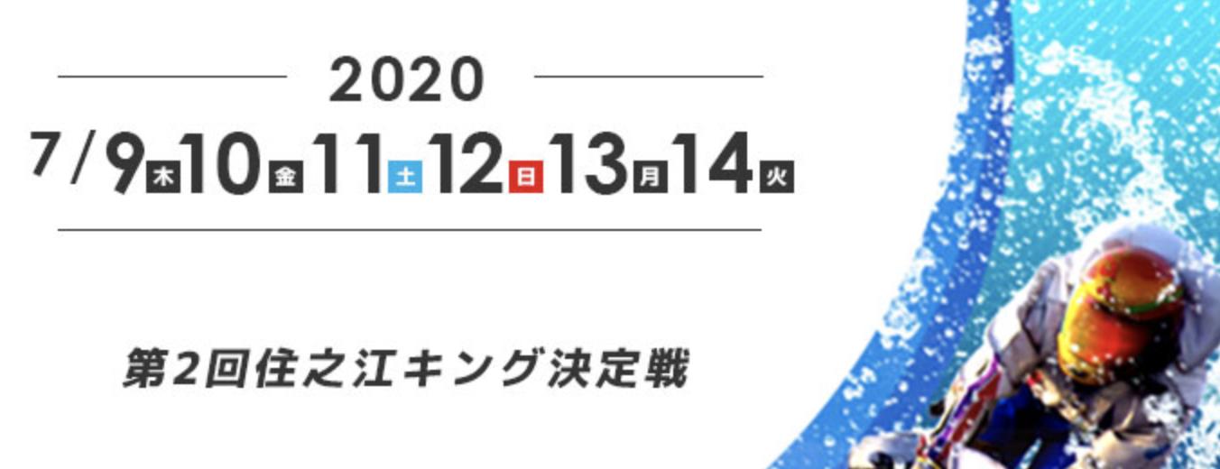 【住之江競艇予想(7/13)】住之江キング決定戦(2020)5日目の買い目はコレ!