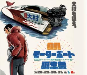 【大村競艇予想(7/31)】G2モーターボート誕生祭(2020)4日目の買い目はコレ!