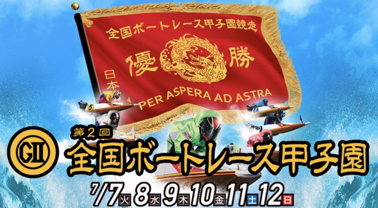 【三国競艇予想(7/9)】G2全国ボートレース甲子園(2020)3日目の買い目はコレ!