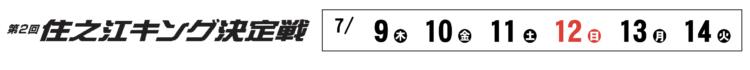 【住之江競艇予想(7/10)】住之江キング決定戦(2020)2日目の買い目はコレ!