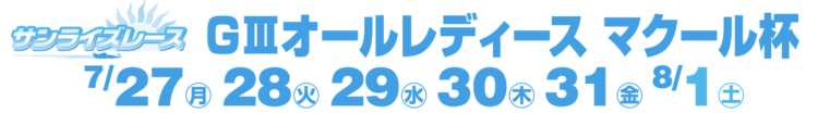 【芦屋競艇予想(7/29)】G3オールレディース マクール杯(2020)3日目の買い目はコレ!
