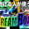 競艇予想サイト「ドリームボート」の口コミ・検証公開中!