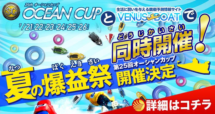 Venus Boatオーシャンカップ夏の爆益祭