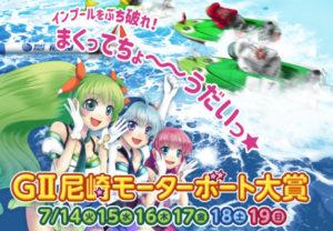 【尼崎競艇予想(7/16)】G2尼崎モーターボート大賞(2020)3日目の買い目はコレ!