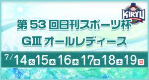 【桐生競艇予想(7/16)】G3日刊スポーツ杯 オールレディース(2020)3日目の買い目はコレ!