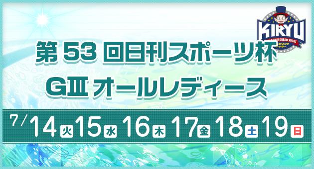 【桐生競艇予想(7/17)】G3日刊スポーツ杯 オールレディース(2020)4日目の買い目はコレ!