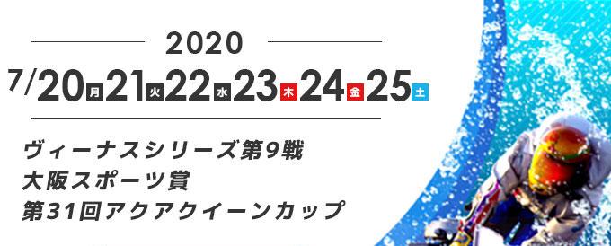 【住之江競艇予想(7/23)】アクアクイーンカップ(2020)4日目の買い目はコレ!