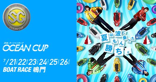 【鳴門競艇予想(7/25)】SGオーシャンカップ(2020)5日目の買い目はコレ!