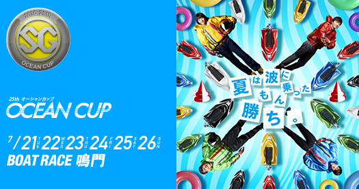SGオーシャンカップ競走とは?特徴や賞金・歴代優勝レーサーを徹底解説!