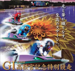 G1高松宮記念とは?特徴や賞金・歴代優勝レーサーを徹底解説!