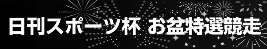 【若松競艇予想(8/14)】日刊スポーツ杯お盆特選競走(2020)5日目の買い目はコレ!