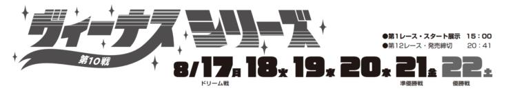 【大村競艇予想(8/21)】ヴィーナスシリーズ第10戦(2020)5日目の買い目はコレ!