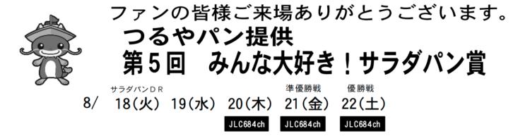 【びわこ競艇予想(8/18)】みんな大好き!サラダパン賞(2020)初日の買い目はコレ!