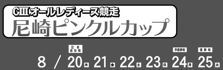 【尼崎競艇予想(8/25)】G3尼崎ピンクルカップ(2020)最終日の買い目はコレ!