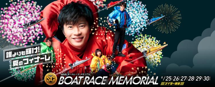 【下関競艇予想(8/28)】SGボートレースメモリアル(2020)4日目の買い目はコレ!