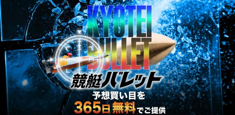 競艇予想サイト「競艇バレット」の口コミ・検証公開中!