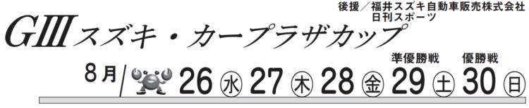 【三国競艇予想(8/29)】G3スズキ・カープラザカップ(2020)5日目の買い目はコレ!