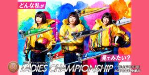 【多摩川競艇予想(8/6)】G1レディースチャンピオン(2020)2日目の買い目はコレ!