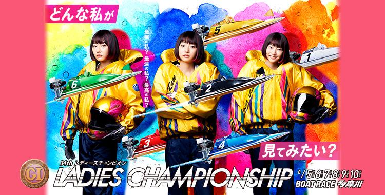 【多摩川競艇予想(8/10)】G1レディースチャンピオン(2020)最終日の買い目はコレ!