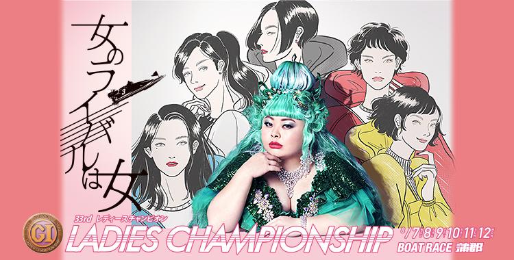 G1レディースチャンピオンとは?特徴や賞金・歴代優勝レーサーを徹底解説!