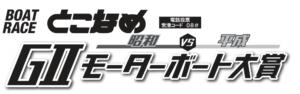 【常滑競艇予想(9/5)】G2モーターボート大賞(2020)5日目の買い目はコレ!