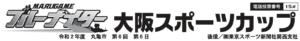 【丸亀競艇予想(9/23)】大阪スポーツカップ(2020)4日目の買い目はコレ!