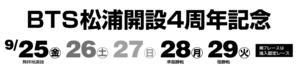 【大村競艇予想(9/25)】BTS松浦開設記念(2020)初日の買い目はコレ!