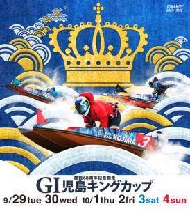 【児島競艇予想(9/29)】G1児島キングカップ(2020)初日の買い目はコレ!