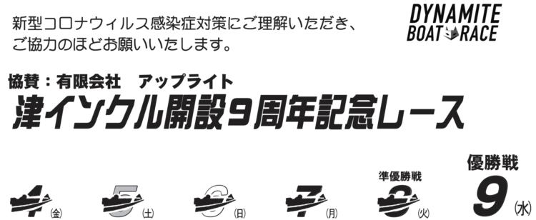 【津競艇予想(9/9)】津インクル開設9周年記念レース(2020)最終日の買い目はコレ!