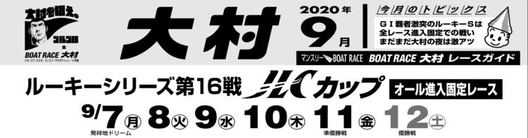 【大村競艇予想(9/11)】ルーキーシリーズ第16戦(2020)4日目の買い目はコレ!