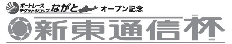 【下関競艇予想(9/11)】新東通信杯(2020)最終日の買い目はコレ!