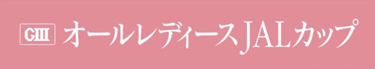 【若松競艇予想(9/18)】G3オールレディースJALカップ(2020)5日目の買い目はコレ!
