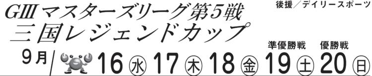 【三国競艇予想(9/16)】G3三国レジェンドカップ(2020)2日目の買い目はコレ!