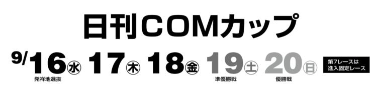 【大村競艇予想(9/18)】ニッカン・コム杯(2020)3日目の買い目はコレ!