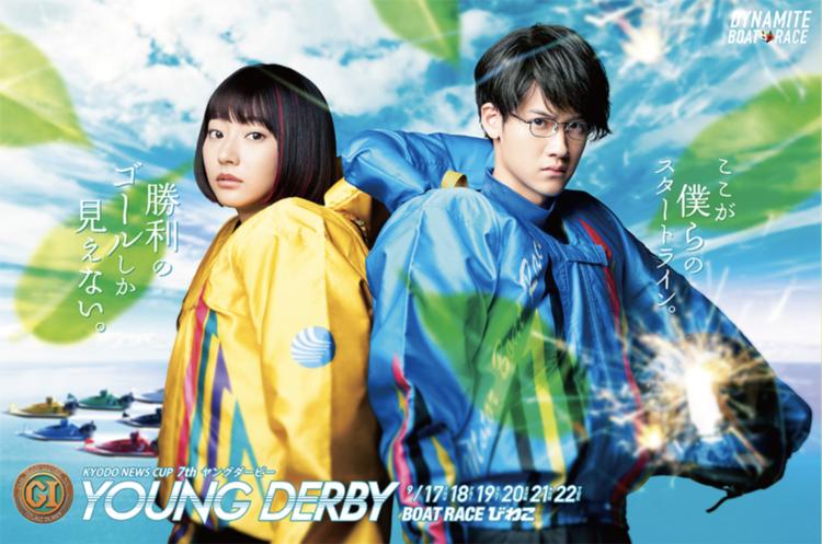 【びわこ競艇予想(9/22)】G1ヤングダービー(2020)最終日の買い目はコレ!