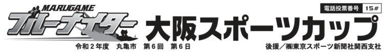 【丸亀競艇予想(9/24)】大阪スポーツカップ(2020)最終日の買い目はコレ!